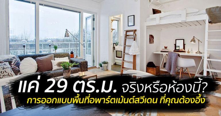 """ห้องพัก 29 ตร.ม. เล็กจริงหรือ? ไอเดียสวีเดนเปลี่ยน """"ห้องเล็กๆ"""" ให้กลายเป็น """"บ้าน"""" 13 - 100 Share+"""