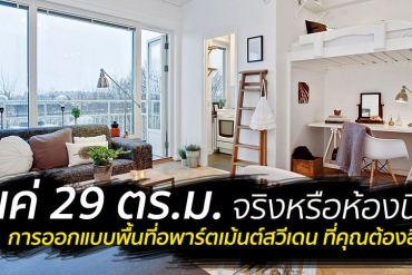 """ห้องพัก 29 ตร.ม. เล็กจริงหรือ? ไอเดียสวีเดนเปลี่ยน """"ห้องเล็กๆ"""" ให้กลายเป็น """"บ้าน"""" 32 - Highlight"""