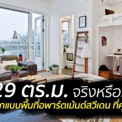 """ห้องพัก 29 ตร.ม. เล็กจริงหรือ? ไอเดียสวีเดนเปลี่ยน """"ห้องเล็กๆ"""" ให้กลายเป็น """"บ้าน"""" 14 - 100 Share+"""