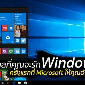 Windows 10 มี 10 เหตุผลที่จะเป็นเวอร์ชั่นที่คุณตกหลุมรัก <3 16 - microsoft