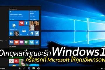 Windows 10 มี 10 เหตุผลที่จะเป็นเวอร์ชั่นที่คุณตกหลุมรัก <3 21 - microsoft