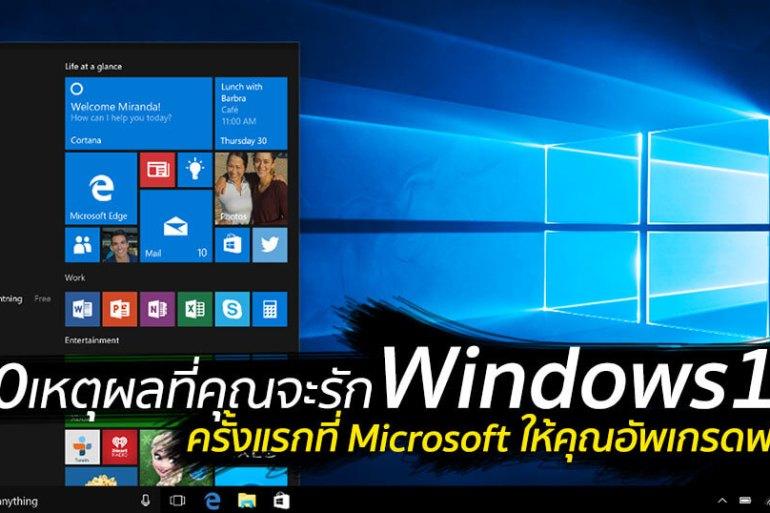 Windows 10 มี 10 เหตุผลที่จะเป็นเวอร์ชั่นที่คุณตกหลุมรัก <3 13 - Windows10