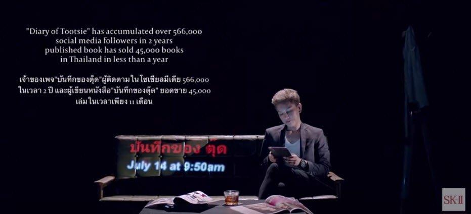 Sponsored Post/Video: ช่า..บันทึกของตุ๊ด ผู้เปลี่ยนชะตาด้วยตัวเอง #changedestiny 18 - advertising