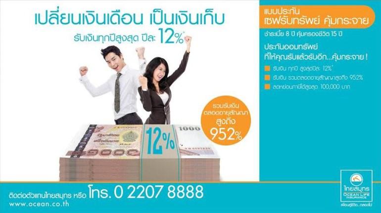 thaisamuth