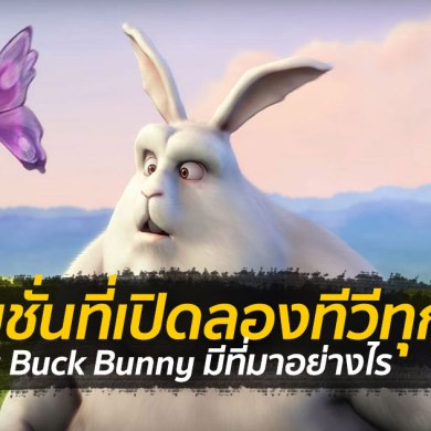 Big Buck Bunny อนิเมชั่นที่ทุกห้างต้องเคยใช้เปิดลอง TV สักครั้ง แต่ทำไมต้องเรื่องนี้? 18 - 3D