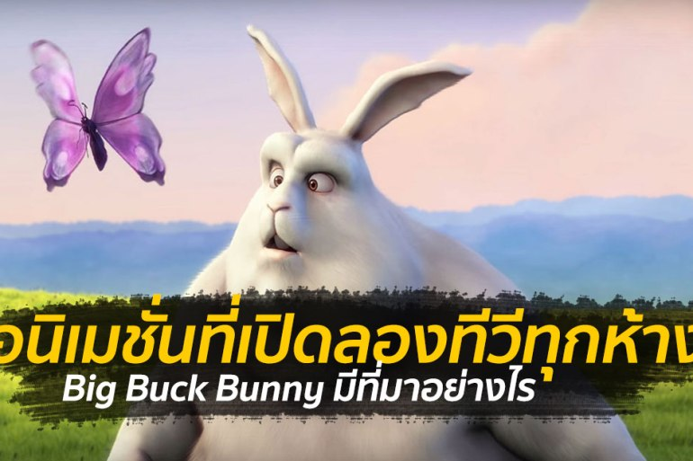 Big Buck Bunny อนิเมชั่นที่ทุกห้างต้องเคยใช้เปิดลอง TV สักครั้ง แต่ทำไมต้องเรื่องนี้? 19 - TV
