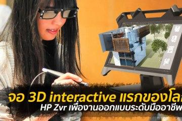 HP Zvr เปิดตัวจอคอม 3 มิติ เจาะผู้ใช้งานด้านการออกแบบ การแพทย์ ออกแบบ 3D กลางอากาศ ตัวแรกของโลก 2 - display