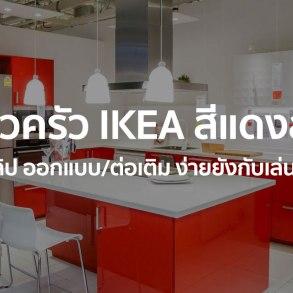 IKEA METOD ชุดครัวจัดง่ายเหมือนเล่นตัวต่อ ออกแบบเองได้ทุกจุด 23 - Art & Design