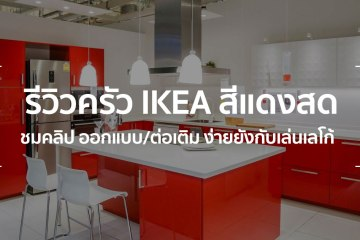 IKEA METOD ชุดครัวจัดง่ายเหมือนเล่นตัวต่อ ออกแบบเองได้ทุกจุด