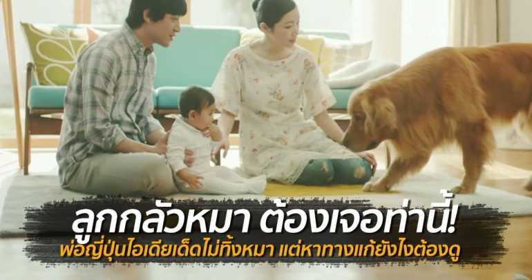 """ทำไงดีเมื่อ """"ลูกกลัวหมา"""" ไอเดียเริศของพ่อเด็กจากครอบครัวญี่ปุ่น 13 - baby"""