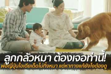 """ทำไงดีเมื่อ """"ลูกกลัวหมา"""" ไอเดียเริศของพ่อเด็กจากครอบครัวญี่ปุ่น"""