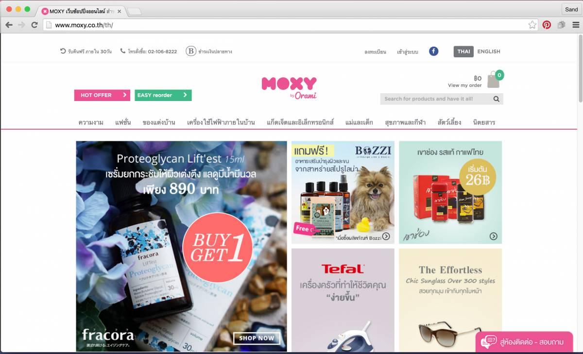 moxy 5 เว็บขายของออนไลน์ ที่ทำให้ช้อปอย่างสมาร์ท ได้ ของแท้ ราคาถูก