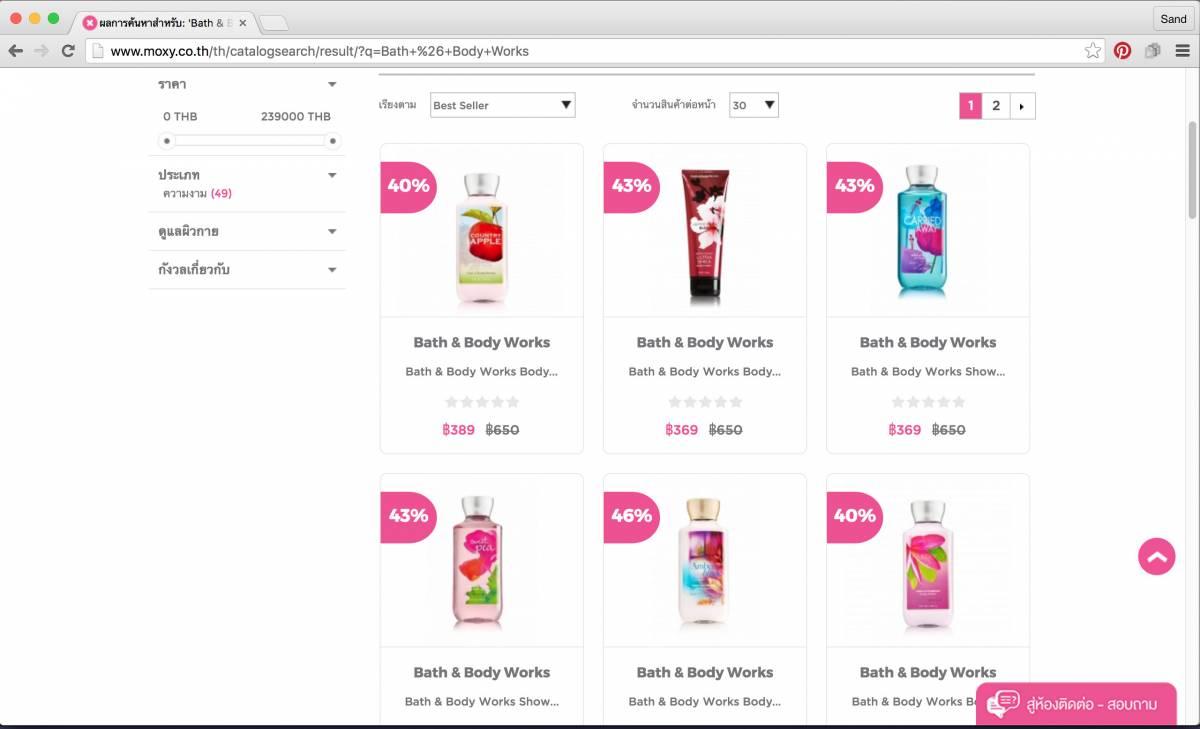moxy1 5 เว็บขายของออนไลน์ ที่ทำให้ช้อปอย่างสมาร์ท ได้ ของแท้ ราคาถูก