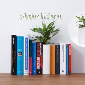 Book planter นี่หนังสือ หรือ กระถางต้นไม้ ดีไซน์การปลูกต้นไม้จาก YOY studio, Japan 22 - book