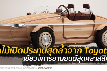 Toyota สร้างรถไฮเทคจากไม้สุดแนวในงาน Milan Design Week 2016 17 - wood