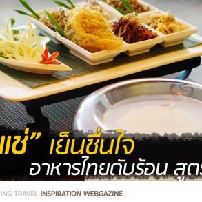 """""""ข้าวแช่"""" เย็นชื่นใจ อาหารไทยดับร้อน สูตรชาววัง 15 - ข้าวแช่"""