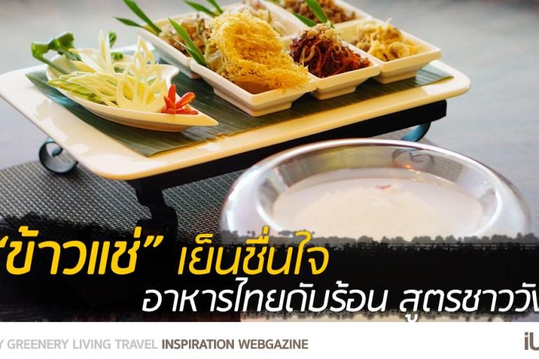 """""""ข้าวแช่"""" เย็นชื่นใจ อาหารไทยดับร้อน สูตรชาววัง 14 - FOOD"""