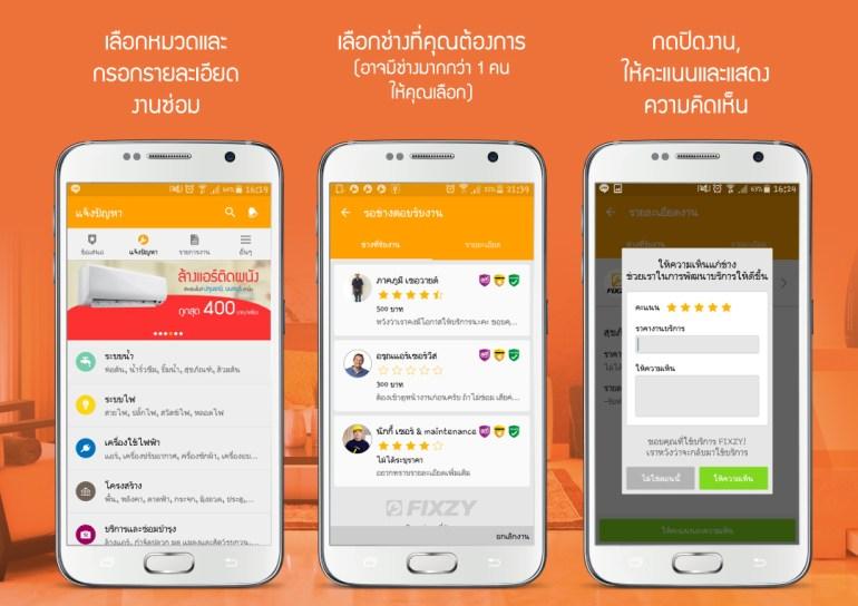 14 Startup ไทย พลิกไอเดียใหม่ให้ชีวิตง่ายกว่าเดิม #ลองใช้ยัง? 23 - C Internet (CAT Telecom)
