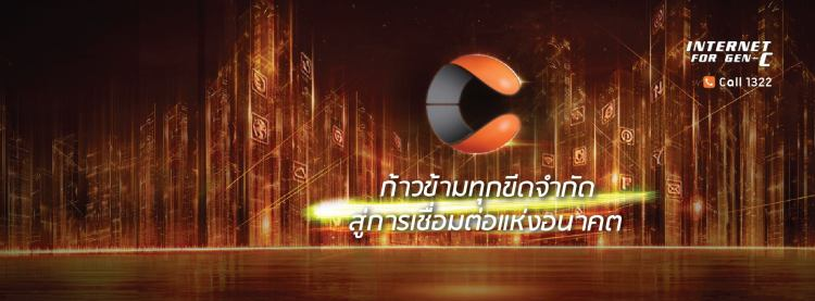c internet fiberoptic cattelecom 750x277 14 Startup ไทย พลิกไอเดียใหม่ให้ชีวิตง่ายกว่าเดิม #ลองใช้ยัง?