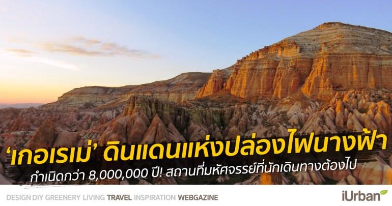 'เกอเรเม่' ดินแดนแห่งปล่องไฟนางฟ้า บังเกิดขึ้นกว่า 8,000,000 ปี 13 - Cappadocia
