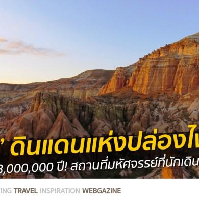 'เกอเรเม่' ดินแดนแห่งปล่องไฟนางฟ้า บังเกิดขึ้นกว่า 8,000,000 ปี 33 - Cappadocia