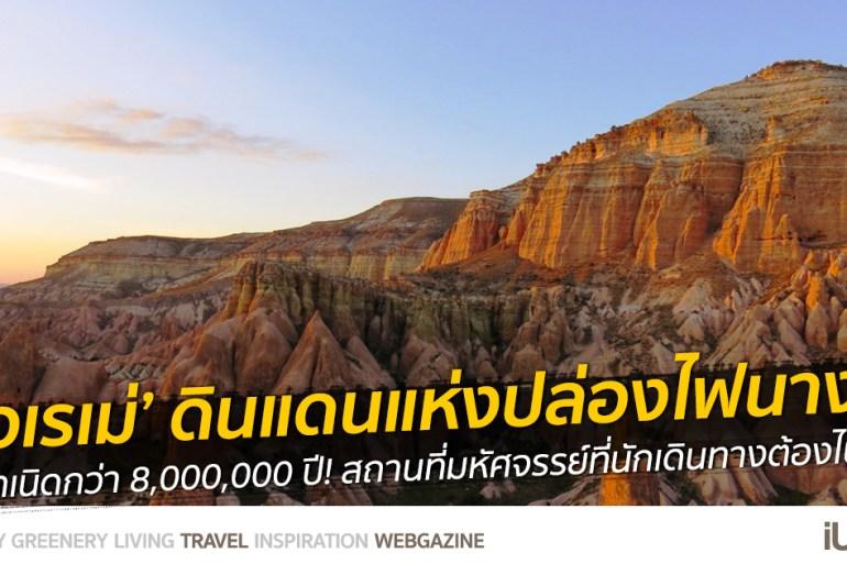 'เกอเรเม่' ดินแดนแห่งปล่องไฟนางฟ้า บังเกิดขึ้นกว่า 8,000,000 ปี 28 - ท่องเที่ยว