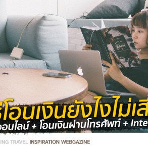 14 ทิปส์ง่ายๆ โอนเงินผ่านโทรศัพท์ + Internet Banking ยังไงไม่เสี่ยงโจร 23 - C Internet (CAT Telecom)