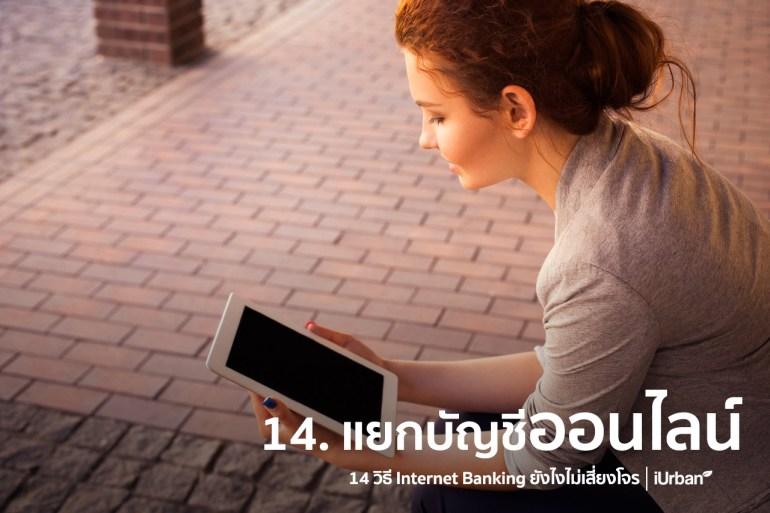 internetbanking-14