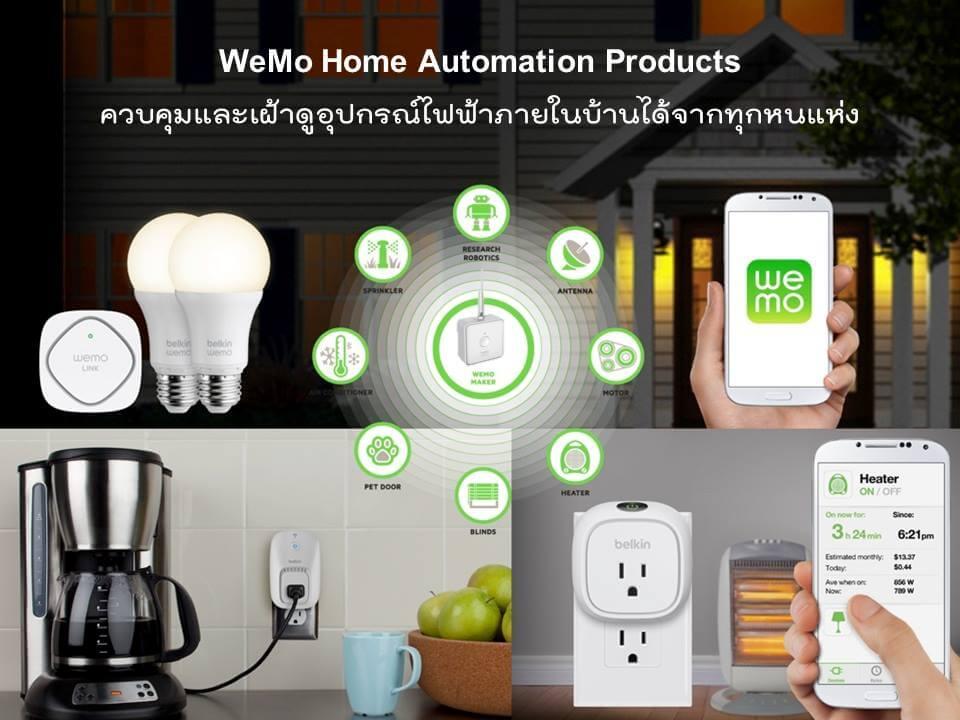 10 อุปกรณ์ Smart Home บ้านอัจฉริยะยอดนิยมระดับโลก 16 - AP (Thailand) - เอพี (ไทยแลนด์)