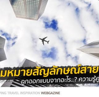 สัญลักษณ์สายการบิน  ดีไซน์สื่อความหมาย? ความรู้คู่การเดินทาง