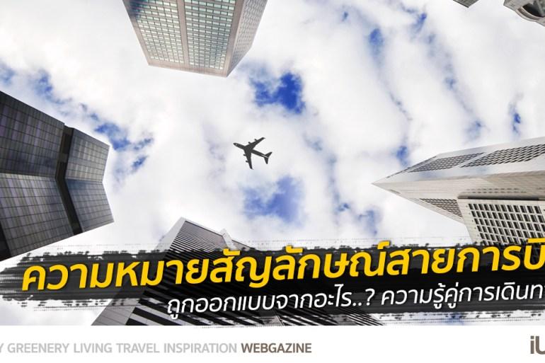 สัญลักษณ์สายการบิน  ดีไซน์สื่อความหมาย? ความรู้คู่การเดินทาง 15 - สายการบิน