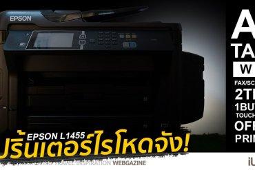 รีวิว EPSON L1455 ปริ้นเตอร์ติดแท็งค์จากโรงงาน มัลติฟังก์ชัน A3 สเปคโหด 14 - Inkjet
