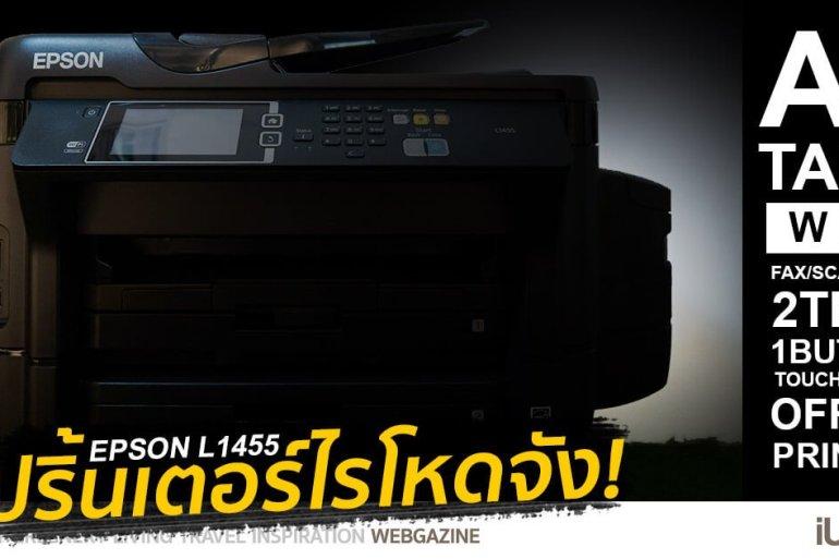 รีวิว EPSON L1455 ปริ้นเตอร์ติดแท็งค์จากโรงงาน มัลติฟังก์ชัน A3 สเปคโหด 15 - Inkjet