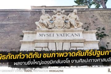 """เยือน """"พิพิธภัณฑ์วาติกัน"""" ชมภาพวาดจากพระคัมภีร์ปฐมกาล ผลงานยิ่งใหญ่ของมิเกลันเจโล 8 - พิพิธภัณฑ์วาติกัน"""