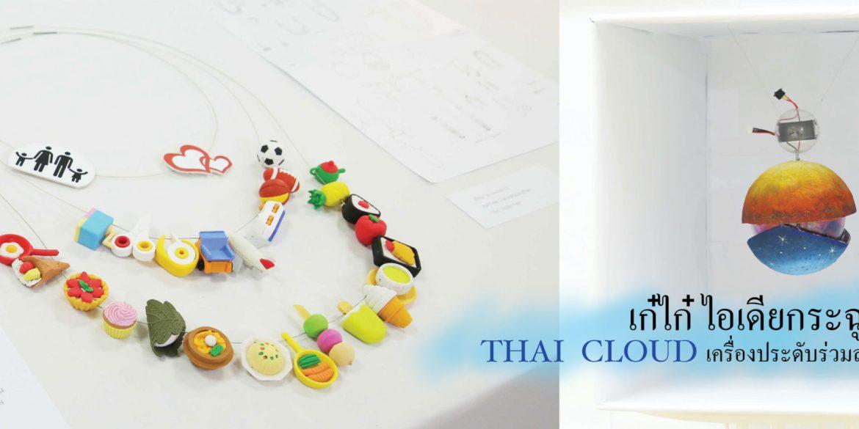 นิทรรศการเครื่องประดับร่วมสมัย Thai Cloud 13 - Art & Design