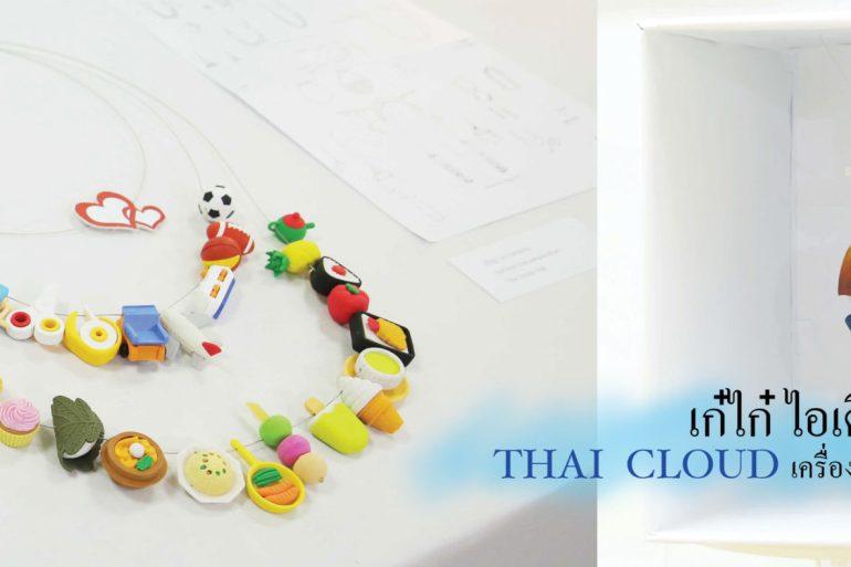นิทรรศการเครื่องประดับร่วมสมัย Thai Cloud 30 - DESIGN
