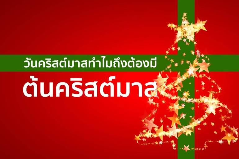 Christmas Trees ความหมายของต้นคริสมาสต์ พร้อมชมต้นคริสมาสต์ที่ออกแบบจากศิลปิน 20 - DESIGN