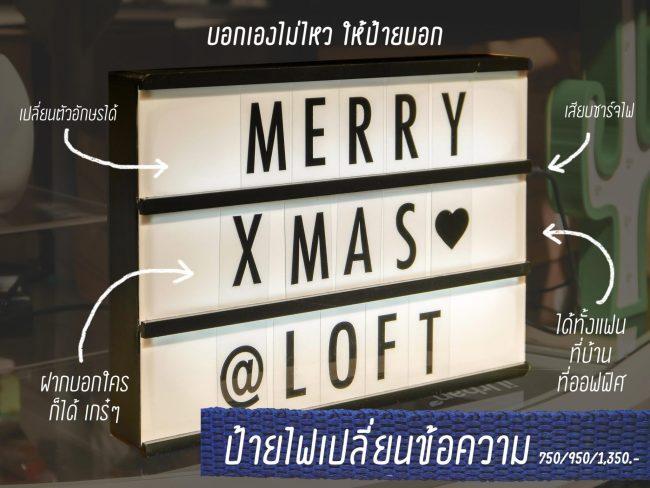 17 ของขวัญปีใหม่เก๋ๆ ของขวัญจับฉลากไอเดียเปรี๊ยงร้าน Loft 15 - Gift