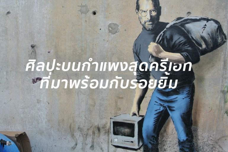 ศิลปะบนกำแพงสุดครีเอท (Street Art) จากทั่วทุกมุมโลกที่มาพร้อมกับรอยยิ้ม 15 - DESIGN