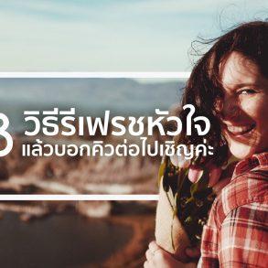 13 วิธีรีเฟรชหัวใจ สำหรับคนที่อยากเปิดให้โอกาสใหม่ได้เข้ามา 26 -