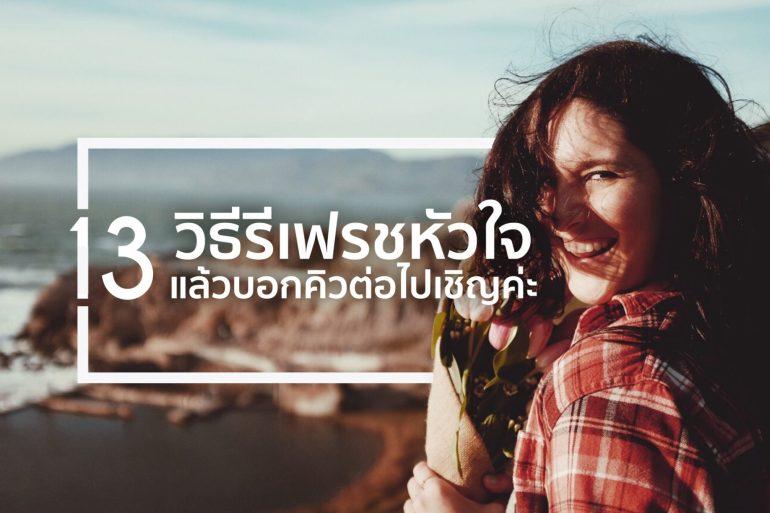 13 วิธีรีเฟรชหัวใจ สำหรับคนที่อยากเปิดให้โอกาสใหม่ได้เข้ามา 24 - PEOPLE