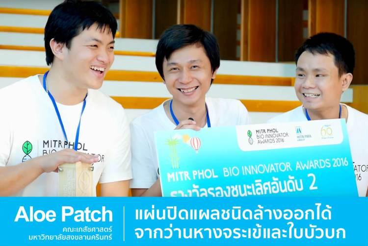 aloepatch 750x502 สัมภาษณ์ 3 ไอเดีย นวัตกรรมเด็กไทยไม่ธรรมดา! ใน Mitr Phol Bio Innovator Awards 2016 นวัตกรรมจากพืชเศรษฐกิจไทย