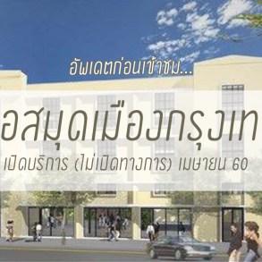 หอสมุดเมืองกรุงเทพมหานคร (Bangkok City Library) แหล่งเรียนรู้ใหม่เอี่ยม!! ใกล้ข้าวสาร 21 - Bangkok
