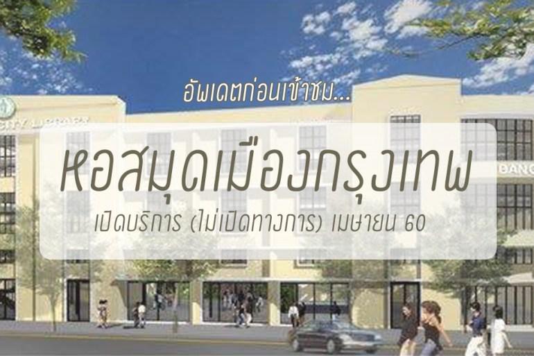 หอสมุดเมืองกรุงเทพมหานคร (Bangkok City Library) แหล่งเรียนรู้ใหม่เอี่ยม!! ใกล้ข้าวสาร 32 - TRAVEL
