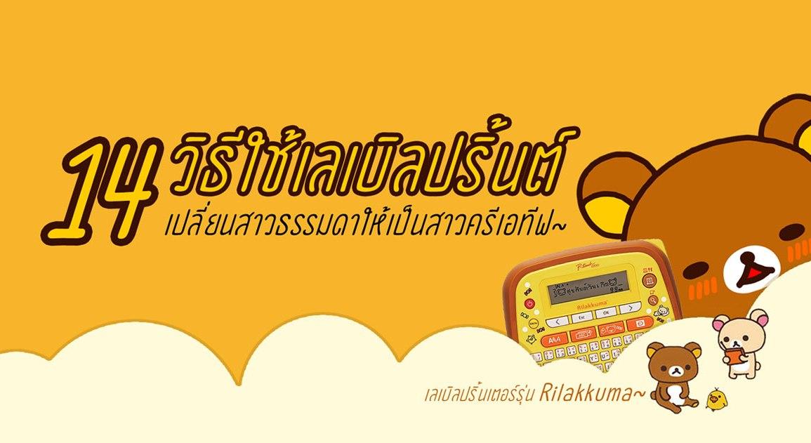 14 วิธีเปลี่ยนเป็นสาวครีเอทีฟด้วยเครื่องพิมพ์ฉลาก Rilakkuma Label Printer by Brother 13 - Brother Thailand (บราเดอร์ ประเทศไทย)