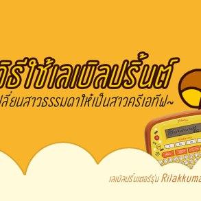 14 วิธีเปลี่ยนเป็นสาวครีเอทีฟด้วยเครื่องพิมพ์ฉลาก Rilakkuma Label Printer by Brother 17 - Brother Thailand (บราเดอร์ ประเทศไทย)