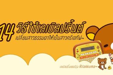 14 วิธีเปลี่ยนเป็นสาวครีเอทีฟด้วยเครื่องพิมพ์ฉลาก Rilakkuma Label Printer by Brother 14 - Brother Thailand (บราเดอร์ ประเทศไทย)
