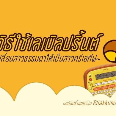 14 วิธีเปลี่ยนเป็นสาวครีเอทีฟด้วยเครื่องพิมพ์ฉลาก Rilakkuma Label Printer by Brother 15 - Brother Thailand (บราเดอร์ ประเทศไทย)