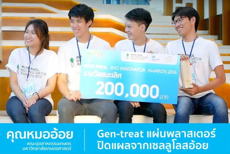 สัมภาษณ์ 3 ไอเดีย นวัตกรรมเด็กไทยไม่ธรรมดา! ใน Mitr Phol Bio Innovator Awards 2016 นวัตกรรมจากพืชเศรษฐกิจไทย 18 - Award