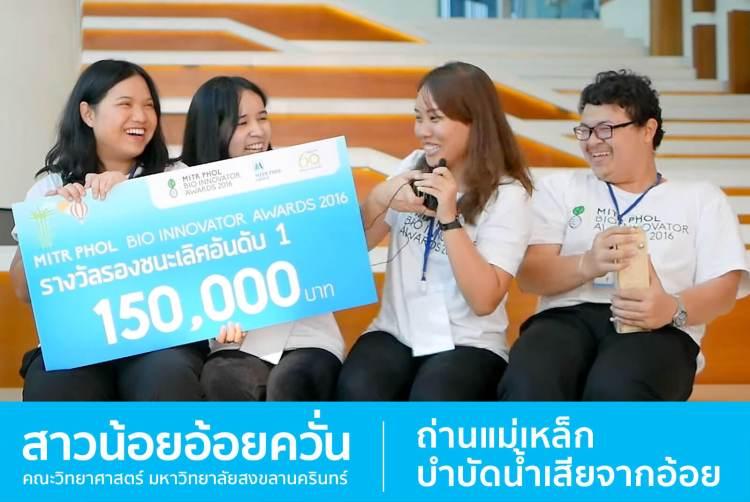 saonoiaoi 750x502 สัมภาษณ์ 3 ไอเดีย นวัตกรรมเด็กไทยไม่ธรรมดา! ใน Mitr Phol Bio Innovator Awards 2016 นวัตกรรมจากพืชเศรษฐกิจไทย
